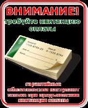 Требуйте квитанцию оплаты услуг и работ электрика в Омске