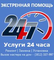 Услуги и вызов электрика 24/7